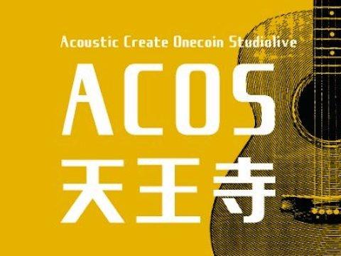 アカペラスタジオベースオントップ天王寺presents. アコースティックライブを毎月開催