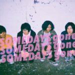 海外のエモバンドや日本のメロコアバンドから受けた影響をナチュラルに自分たちの音楽として表現する栃木県出身のロックバンドが登場!【Someday's Gone】