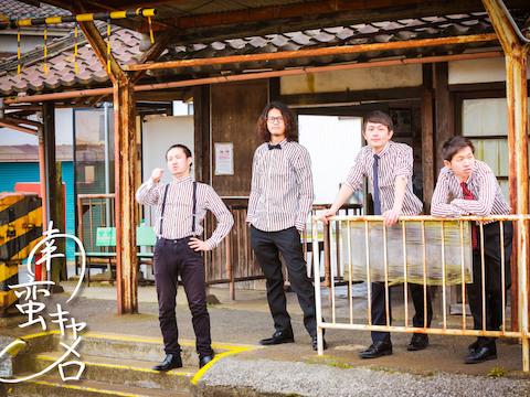 大阪府八尾市出身。 歌謡フォークのようなメロディと心地よいコーラスで聴く人の心に染み渡るサウンドを奏でる彼らが登場!【南蛮キャメロ】