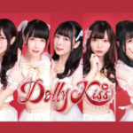 """お人形のようなアイドルをコンセプトに結成された、""""超王道系""""アイドルグループが登場!【DollyKiss】"""