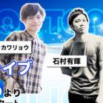 【配信ライブ】石村有輝 & ヒラカワリョウ ピアノスタジオ/ベースオントップ天王寺店