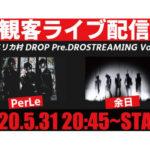 【無観客ライブ配信】5/31アメリカ村DROP Pre.DROSTREAMING Vol.01