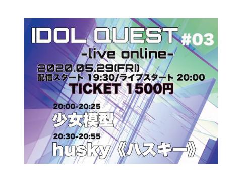 5月29日心斎橋VARON『IDOL QUEST -live online- #03』