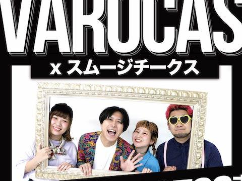 5月26日心斎橋VARON VAROCAS×スムージチークス