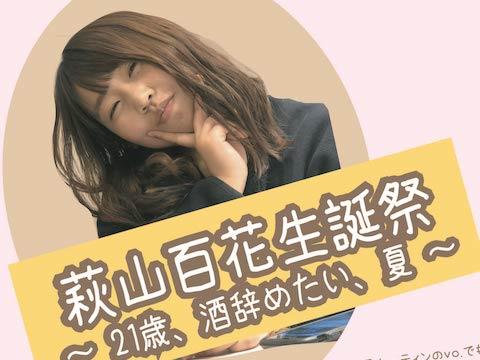 5/22北堀江club vijon 萩山百花生誕祭 ~ 21歳、酒辞めたい、夏 ~