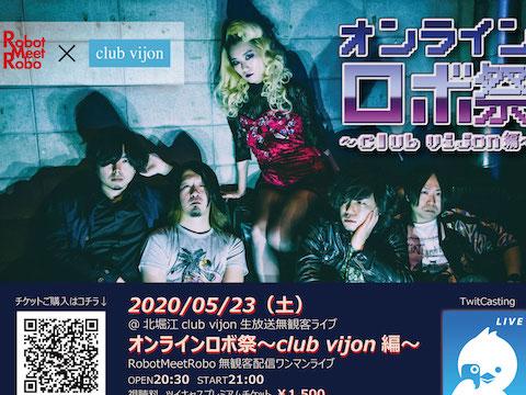 5/23北堀江club vijon オンラインロボ祭〜club vijon編〜