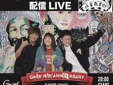 6/9堺東Goith【WEEKEND MEETING】配信ライブ