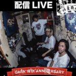 6/12堺東Goith【BiSKET】配信ライブ