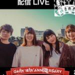 6/17堺東Goith【DATE ME GANE】配信ライブ