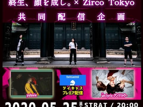 5月25日新宿ZircoTokyo 終生、顔を成し。× Zirco Tokyo 共同配信 【ツイキャスプレミア配信】