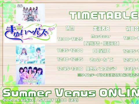 6/6新宿ZircoTokyo『Summer Venus ONLINE』