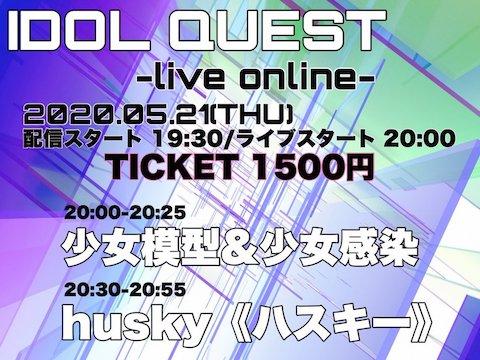 5月21日心斎橋VARON『IDOL QUEST -live online- #02』