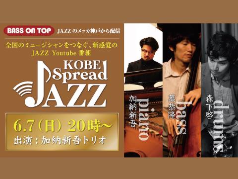 【KOBE Spread JAZZ】JAZZのメッカ神戸より上質なJAZZ生演奏をお届けするYouTube番組