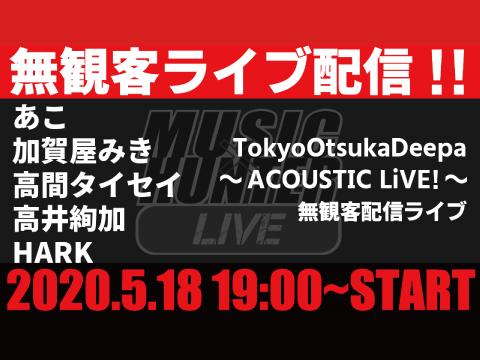 5/18 TokyoOtsukaDeepa~ACOUSTIC LiVE!~【無観客配信ライブ】
