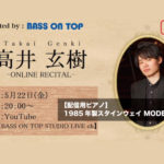 髙井玄樹ONLINE RECITAL Supported by BASSONTOP【ピアノ・ソロ】
