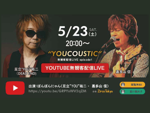 "DEAD ENDのギタリスト足立""YOU""祐二による無観客配信LIVEが決定!!"