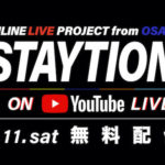大阪を中心とするアーティスト、チームで作るオンラインフェス「STAYTION」を2020年7月11日(土)に開催!