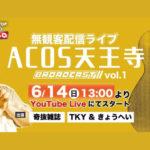 6/14アカペラスタジオ/ベースオントップ天王寺店【配信ライブ】ACOS天王寺 Broadcast vol.1