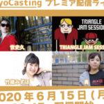 6/15アメリカ村BEYOND【Beyocasting】プレミア配信ライブ