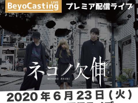 6/23アメリカ村BEYOND ネコノ欠伸【Beyocasting】プレミア配信ライブ