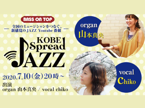 【山本真央・chiko】KOBE Spread JAZZ -JAZZのメッカ神戸より上質なJAZZ生演奏をお届けするYouTube番組-