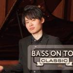 上質なクラシックを聴きながら、お家でカフェ気分にひたれる番組【BASS ON TOP CLASSIC】Vol.1<髙井玄樹>