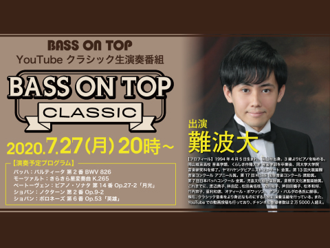 上質なクラシックを聴きながら、お家でカフェ気分にひたれる番組【BASS ON TOP CLASSIC】Vol.2<難波 大>