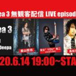 """6/14大塚Deepa『3 tea 3 無観客配信LIVE episode 1 』【足立""""YOU""""祐二(DEAD END)、長谷川 淳、星山哲也】"""