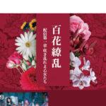 6/17アメリカ村DROP 百花繚乱-咲き乱れよ乙女たち-配信第一章