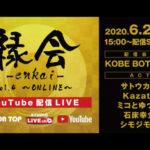 6/28KOBE BOTHALL 縁会 -enkai- Vol.4〜ONLINE〜