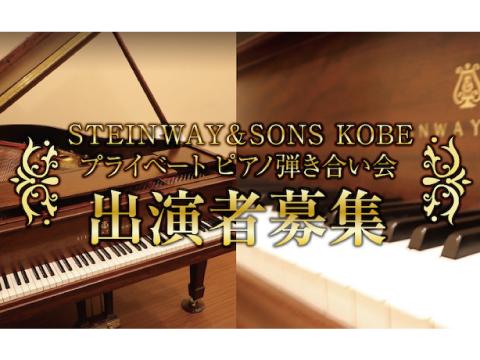 出演者募集!!スタインウェイプライベート弾き合い会@ベースオントップ神戸元町店【Steinway & Sons】