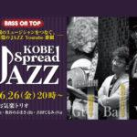 【お気楽トリオ】KOBE Spread JAZZ -JAZZのメッカ神戸より上質なJAZZ生演奏をお届けするYouTube番組-