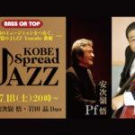 【安次嶺 悟・岩田 晶 Duo】KOBE Spread JAZZ -JAZZのメッカ神戸より上質なJAZZ生演奏をお届けするYouTube番組-
