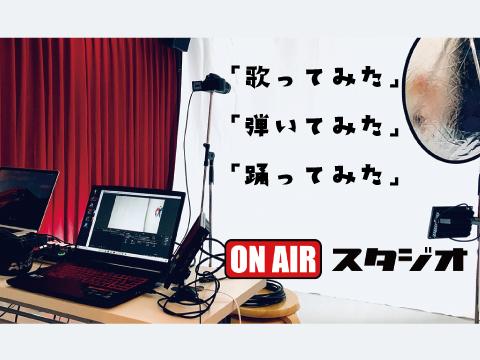 ON AIRスタジオ/ベースオントップ天王寺店「歌ってみた」「弾いてみた」「踊ってみた」