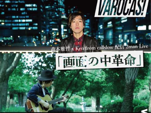 6/10心斎橋VARON 森本雅哲 x Ken from callslow 配信 2man Live 「画面の中革命」