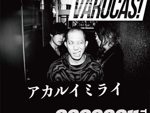 6/11心斎橋VARON VAROCAS!×アカルイミライ