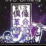 6/19心斎橋VARON『第5次偶像革命-live online-』