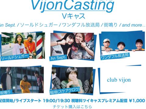6/8北堀江club vijon 【vijon casting】-Vキャス-