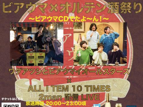 6/22北堀江club vijon ビアウマ×オルテン酒祭り生放送無観客ライブ