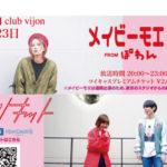 6/23北堀江club vijon カトキット×メイビーモエ(ぽわん) 遠隔2man LIVE