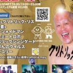 6/27北堀江club vijon【天下一不毛会】-クリトリック・リス vs club vijon on line