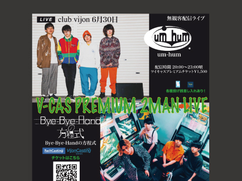 6/30北堀江club vijon V-CAS PREMIUM 2MAN LIVE