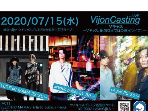 7/15北堀江club vijon【VijonCasting】Vキャス、配信ならではの長尺ライブ!
