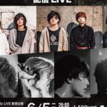 6/5梅田Zeela LIVE配信企画「LIVE YOUR HOUSE」