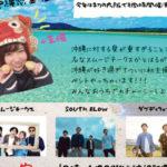 6/23梅田Zeela【月桃の唄が聴こえた日2020】~ライブハウス共通イベント~