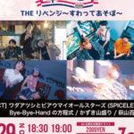 6/29梅田Zeela HENTAI!!春のSYUN祭 THEリベンジ~すわってあそぼ~限定34名+配信ライブ