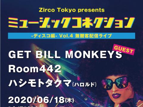 6/18新宿ZircoTokyo ミュージックコネクション-ディスコ編- Vol.4 無観客配信ライブ