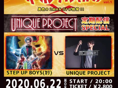 6/22新宿ZircoTokyo STEP UP BOYS(カリ) & Zirco Tokyo コラボ配信「ザ オンライン(カリ)」× UNIQUE PROJECT 定期配信 SP ver
