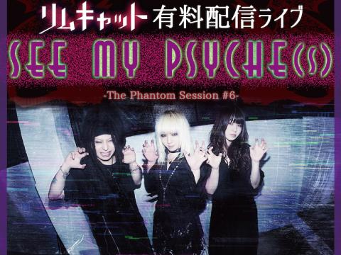 6/29新宿ZircoTokyo リムキャット有料配信ライブ SEE MY PSYCHE(s) -The Phantom Session #6-