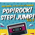 2020.8.4大塚Deepa POP!ROCK! STEP! JUMP! Vol.4